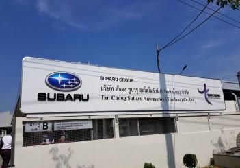 Tan Chong Subaru Automotive Thailand assembly plant - 01